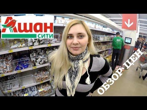Ашан ! Обзор цен в Москве . Накупили сыыырков !!!