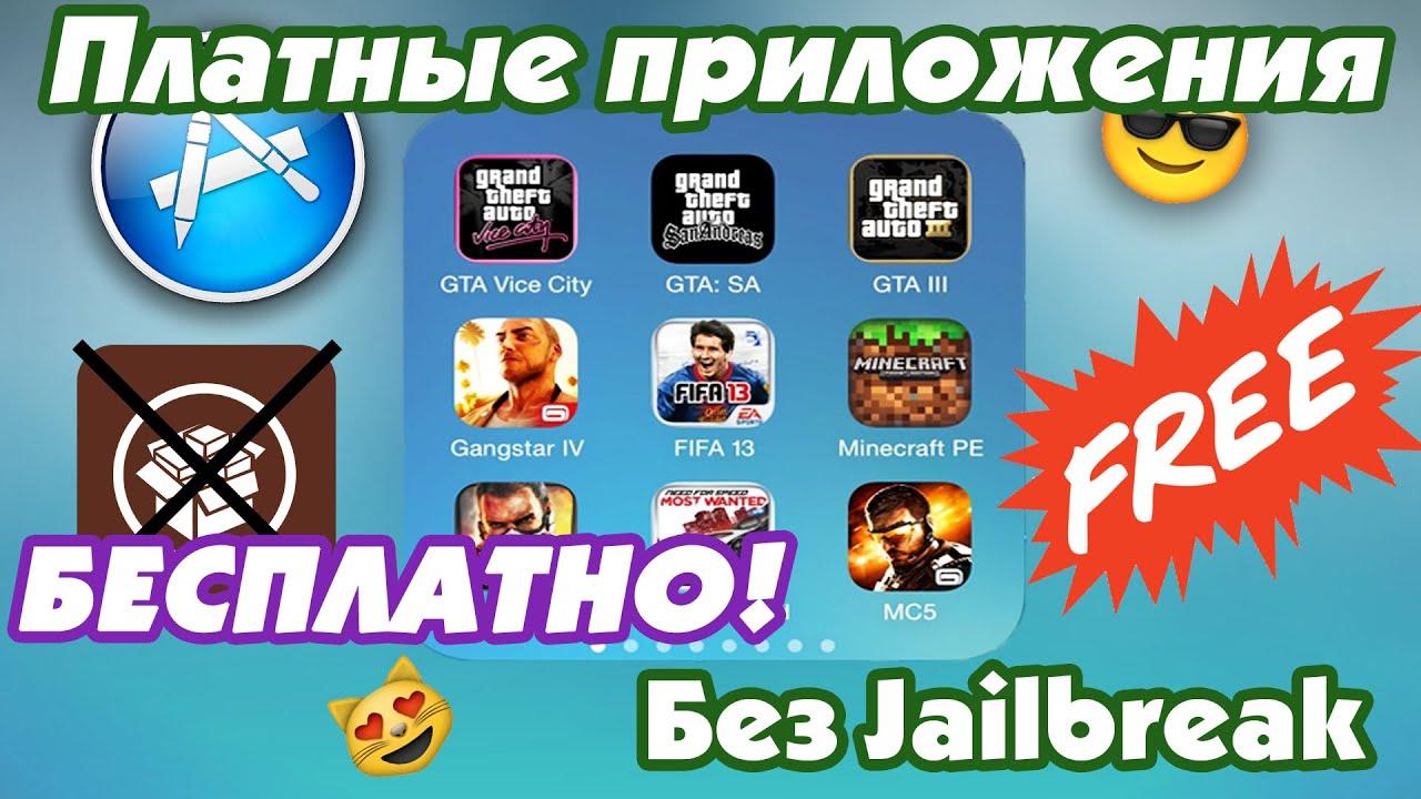 Скачивай платные приложения бесплатно без jailbreak! Youtube.