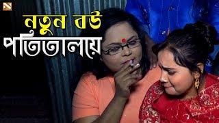 Notin bou potitaloy |  নতুন বউ পতিতালয়ে | Bangla Short Flim | শর্টফিল্ম | Nissan Music 2019