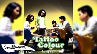 TATTOO COLOUR - รอยจูบ [Official Audio]