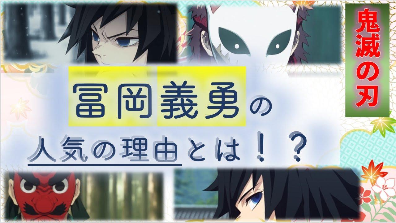 富岡義勇の人気の意外な理由とは!?鬼滅ファン必見です!