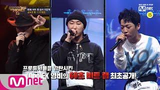 [ENG sub] Show Me The Money8 [단독/선공개] ′레벨이 다르다′ 디보 vs EK vs 영비 60초 비트랩 공개ㅣSMTM8 내일밤 11시 190809 EP.3