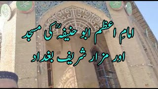 امامِ اعظم ابو حنیفہؒ کی مسجد اور مزار شریف بغداد