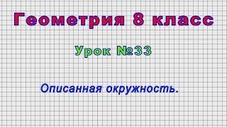 Геометрия 8 класс (Урок№33 - Описанная окружность.)