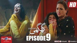 Ghughi Episode 9 | TV One | Mega Drama Serial | 22 March 2018