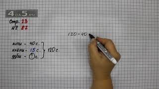 Страница 23 Задание 87 – Математика 4 класс Моро – Учебник Часть 1