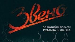 "Х/ф ""Звено"" 2013 /  18+ русский триллер, мистика"