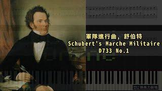 《軍隊進行曲》舒伯特 Schubert