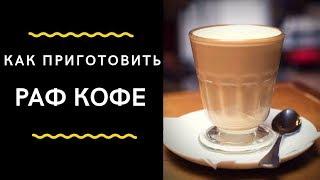 Как Приготовить Раф Кофе Рецепт ( Серия тренингов бариста от сети кофеен ТМ MY COFFEE)