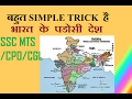 भारत के पडोसी देश || GK Trick To Remember Countries neighbouring India | Indian geography