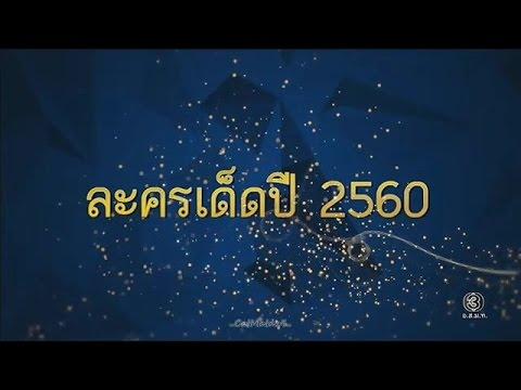 ละครเด็ด ช่อง 3 ปี 2560 - SSBT 2017.1.3