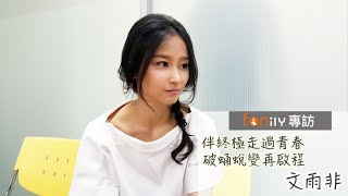 【Fanily專訪】文雨非推薦一部最愛的電影...竟出現可愛神表情!