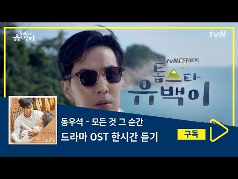 1시간듣기/1HOUR LOOP/OST | 모든 것 그 순간 - 동우석 | 톱스타 유백이 OST Part 1