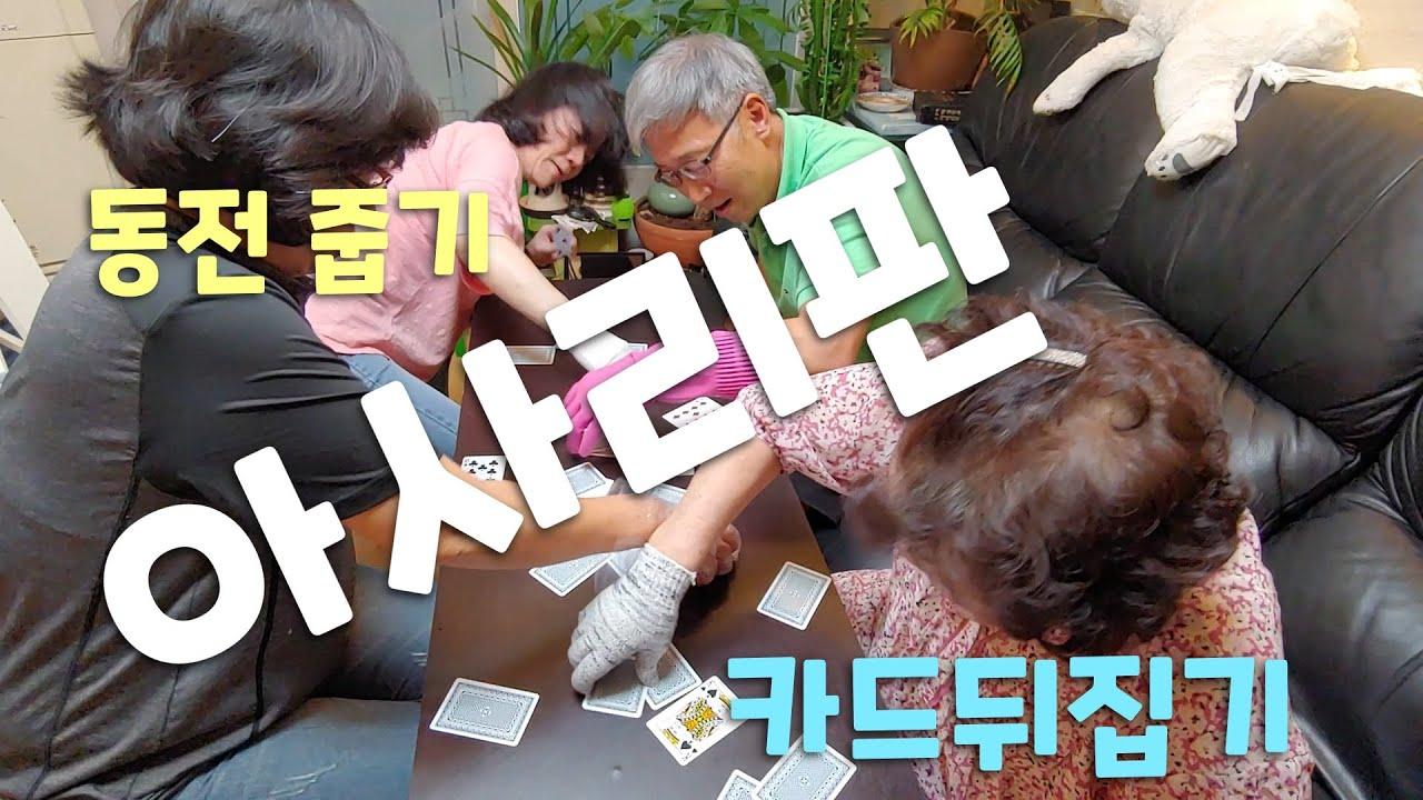 [#게임예능] #웃음치료 #예능 카드뒤집기, 동전줍기 #게임  #korea_grandma 명자#할매 #game_Entertainment #치매예방 #게임놀이#놀이#웃긴영상