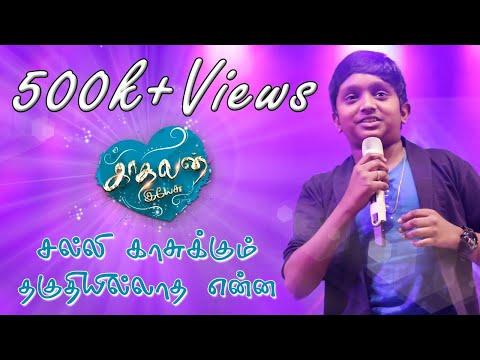 THARATHAPPU - Alwin Paul | Tamil Christian Song | Kadhalan Yesu