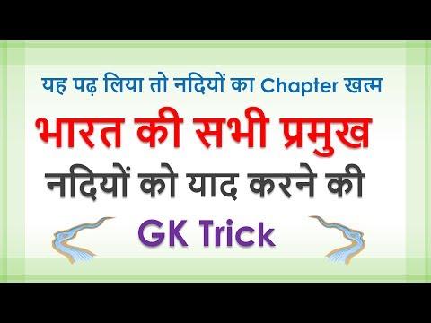 gk tricks in hindi | most important rivers of India ( भारत की प्रमुख नदियां) | SSC GK tricks
