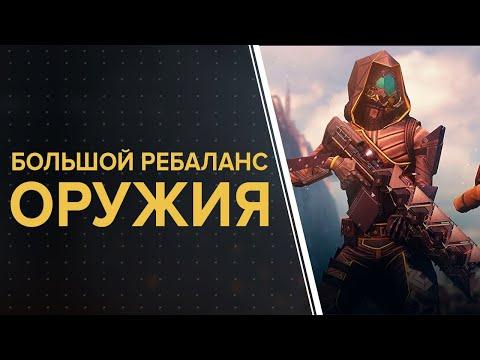 Destiny 2. Ребаланс оружия. Изменения следующего сезона.