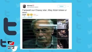 جميل راتب يتصدر تويتر وآسر ياسين يغرد« حزين جداً لفراقك»