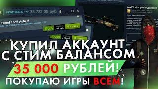 КУПИЛ АККАУНТ С СТИМ БАЛАНСОМ 35 000 РУБЛЕЙ! ПОКУПАЮ ИГРЫ ВСЕМ!