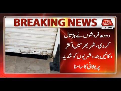 Milk Sellers Go On Strike
