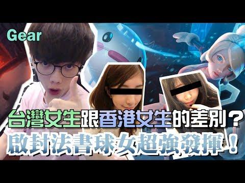 �Gear】啟�法書�女上分超強套路�簡單分���/香港女生的差別?