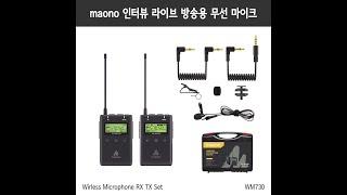 maono 방송 녹음용 100m 무선 마이크 RX TX…