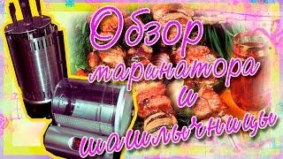 Обзор маринатора и шашлычницы!!!! От Орифлеим!!! (Наталья Новосветлова)