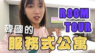ROOM TOUR!! 4萬港幣一個月?! 韓國最昂貴的長期住宿『Serviced Apartment 服務式公寓』貓奴日記