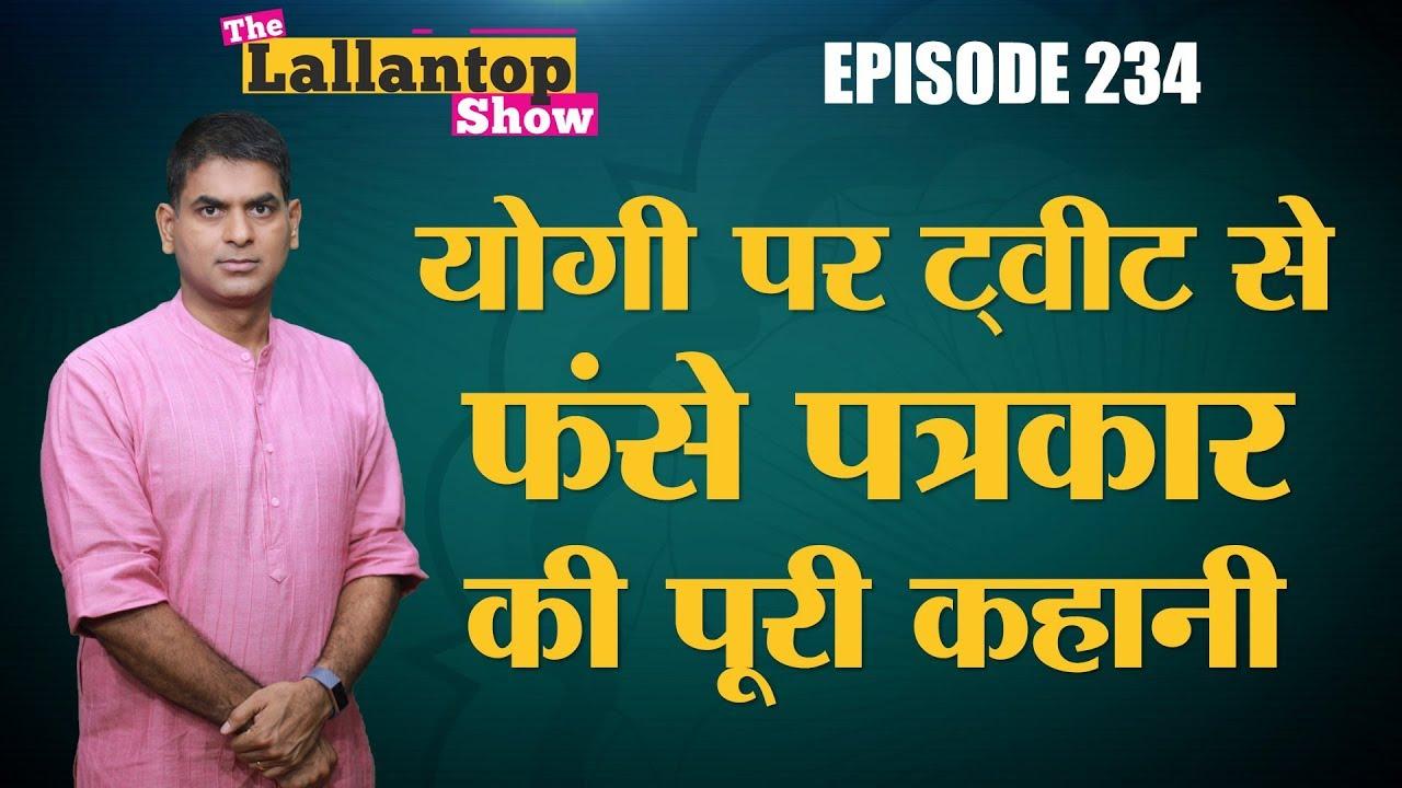 Download Yogi Adityanath पर Tweet करके फंसे Prashant Kanojia को SC से बेल कैसे मिली?