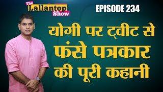 Yogi Adityanath पर Tweet करके फंसे Prashant Kanojia को SC से बेल कैसे मिली?