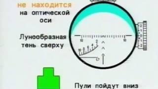 Снайпер против снайпера. Правила прицеливания оптическим прицелом.(Наш сайт: http://www.woin.ru/ Видео из фильма