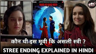Stree Ending Explained in Hindi | Stree 2018 - Shraddha Kapoor | Rajkumar Rao | WTF?