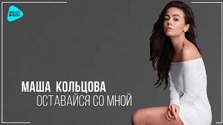 Маша Кольцова - Оставайся со мной (Official Audio 2017)