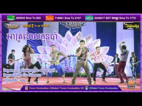 អាត្រងោលកូនប៉ា    ខេម   Ah Tro Ngol Kon Pa   Khem   Town CD Vol 92   YouTube