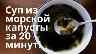 Полезный суп за 20 минут! Рецепт вкусного супа из морской капусты.