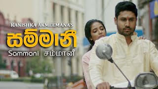 Sammani | සම්මානී -  Kanishka Akmeemana (சம்மானீ) Official Music Video | Sajith Akmeemana