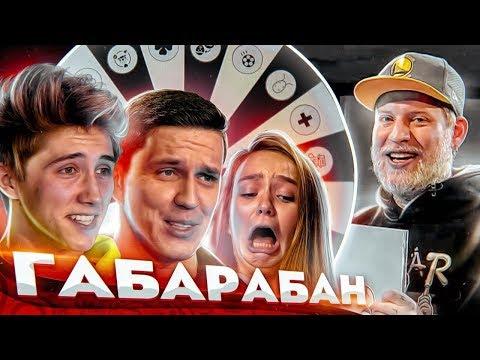 ГАБАРАБАН! МАСЛЕННИКОВ, МАЕВА, КАНСНАКС