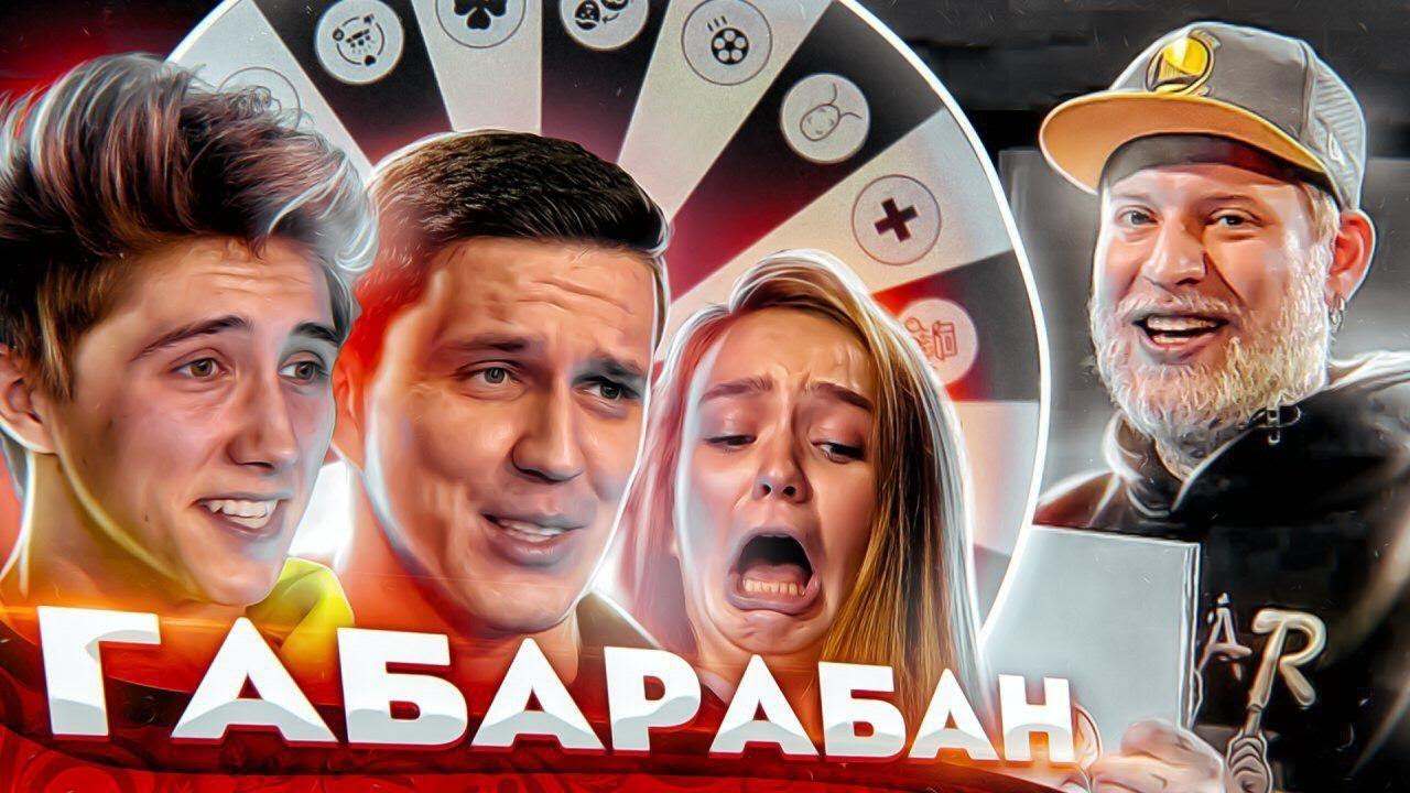 ГАБАРАБАН! МАСЛЕННИКОВ, МАЕВА, КАНСНАКС на youtube