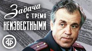 Задача с тремя неизвестными. Советский детектив (1979)