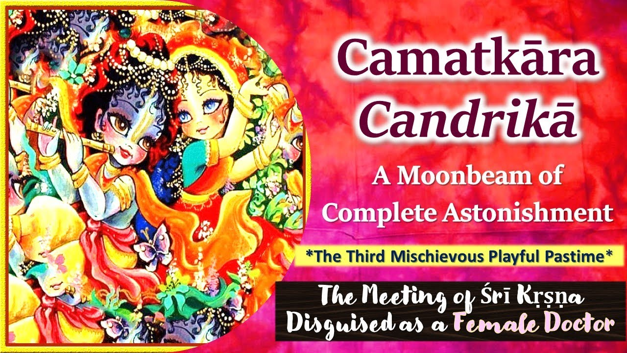 Camatkara Candrika | PASTIME 3 |The Meeting of Sri Krishna Disguised as a  Female Doctor