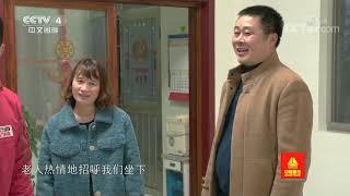 [远方的家]长江行(104) 稻米之乡——崇明岛| CCTV中文国际