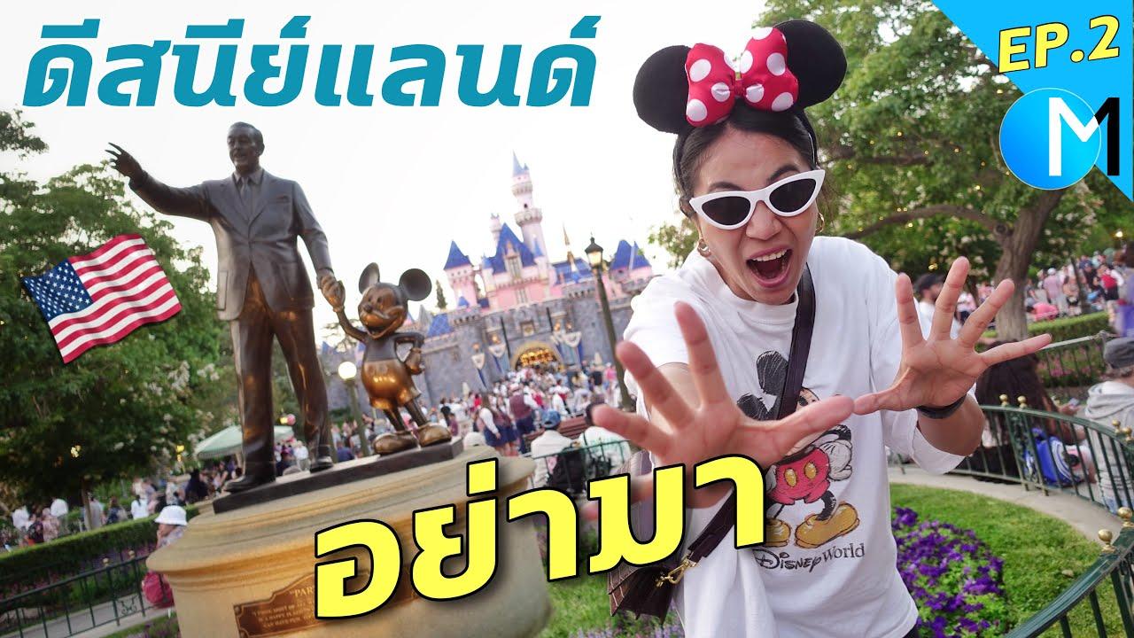 อย่ามาดิสนีย์แลนด์อเมริกา EP2 #มอสลา | Disneyland Calfornia USA July,2021