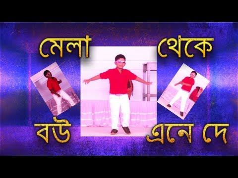 Mela Theke Bou Ene De | Bangladeshi Dance | Bangla Dance | Boishaki Dance