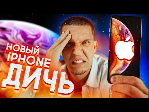 Самый дорогой IPhone | провал Apple?