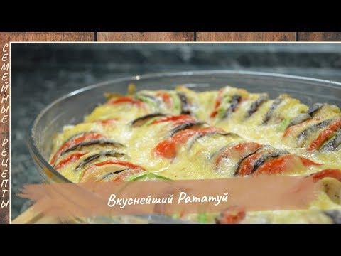 Как приготовить ВКУСНЕЙШИЙ РАТАТУЙ из кабачка, баклажана, помидора и картофеля [Семейные рецепты]