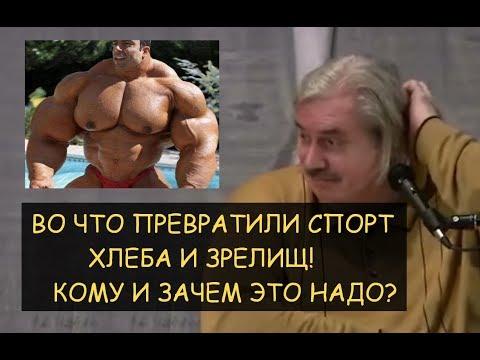 Н.Левашов: Во что превратили спорт. Хлеба и зрелищ! Смерть на стадионе. Кому и зачем это надо?