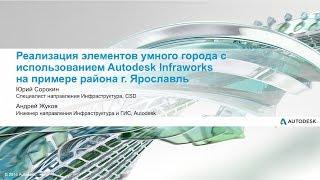 Реализация элементов умного города с использованием Autodesk Infraworks