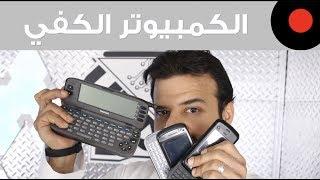 من الذاكرة: جوالات فيها كيبورد وترسل ايميلات i-mate-O2-Nokia