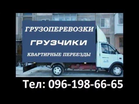 Грузоперевозки Луцк перевозка мебели грузчики Вывоз мусора Луцк