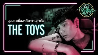 The Toys (เดอะทอยส์) เป็น Artist of the month ประจำเดือน มิถุนายน ข...